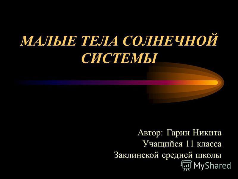 астрономия 11 класс кыргызча