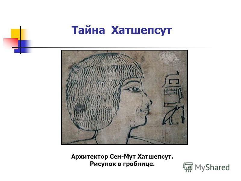 Тайна Хатшепсут Архитектор Сен-Мут Хатшепсут. Рисунок в гробнице.