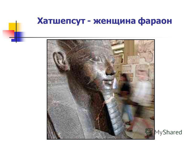 Хатшепсут - женщина фараон