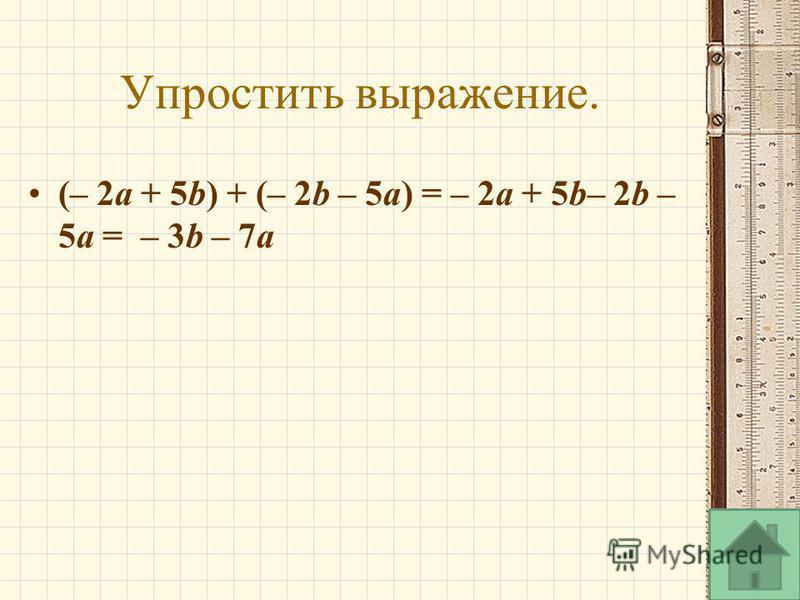 Упростить выражение. (– 2a + 5b) + (– 2b – 5a) = – 2a + 5b– 2b – 5a = – 3b – 7a