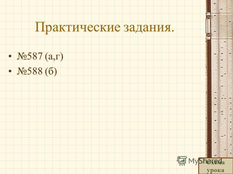 Пркатические задания. 587 (а,г) 588 (б) Схема урока