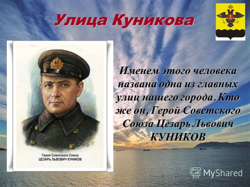 Улица Куникова Именем этого человека названа одна из главных улиц нашего города. Кто же он, Герой Советского Союза Цезарь Львович КУНИКОВ
