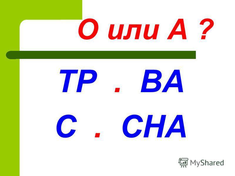 О или А ? ТР. ВА С. СНА