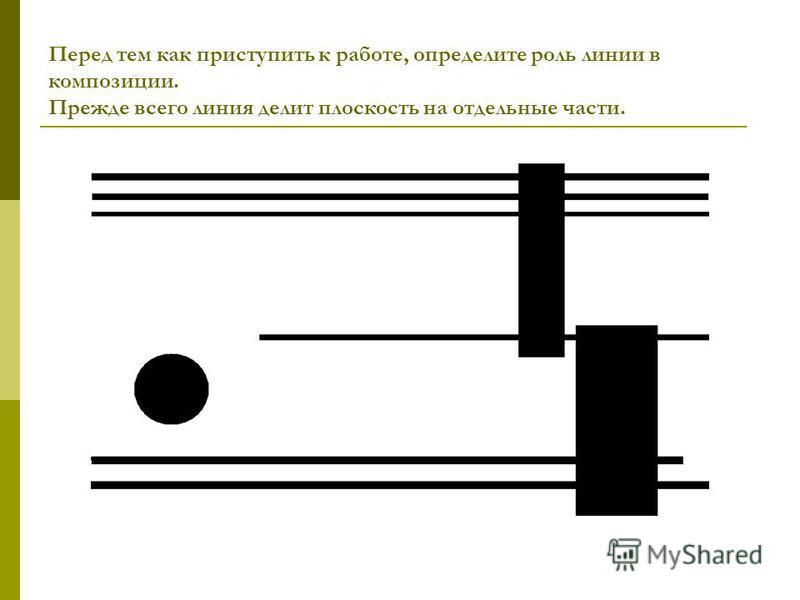 Перед тем как приступить к работе, определите роль линии в композиции. Прежде всего линия делит плоскость на отдельные части.