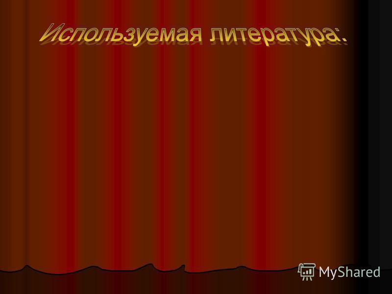1. Энциклопедия ученика, студента, учителя. Персональный компьютер 2003. (В.П. Леонтьев, г. Москва «Олма - Пресс» 2003 г.). 2. Microsoft Office в целом (Федор Новиков, Андрей Яценко, г.Санкт –Петербург «BHV – Санкт –Петербург» 1995 г. ) 3. Информатик