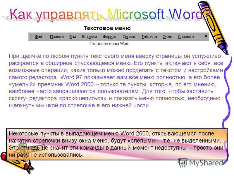 Текстовое меню Word При щелчке по любом пункту текстового меня вверху страницы он услужливо раскроется в обширное спускающееся меню. Его пункты включают в себя все возможные операции, какие только можно проделать с текстом и настройками самого редакт