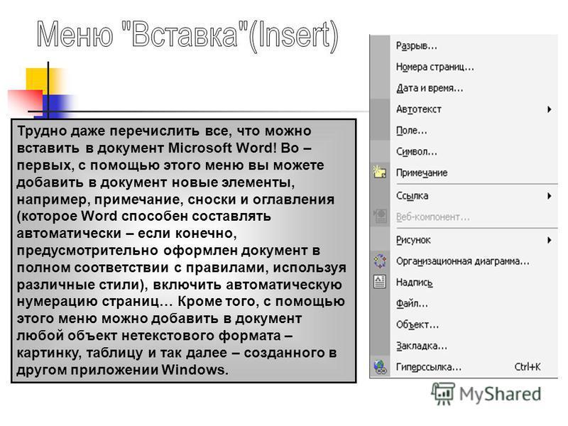 Трудно даже перечислить все, что можно вставить в документ Microsoft Word! Во – первых, с помощью этого меню вы можете добавить в документ новые элементы, например, примечание, сноски и оглавления (которое Word способен составлять автоматически – есл