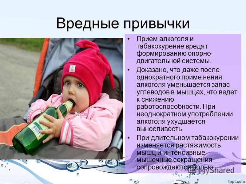 Вредные привычки Прием алкоголя и табакокурение вредят формированию опорно- двигательной системы. Доказано, что даже после однократного приме нения алкоголя уменьшается запас углеводов в мышцах, что ведет к снижению работоспособности. При неоднократн