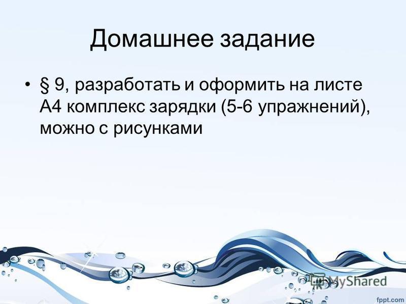 Домашнее задание § 9, разработать и оформить на листе А4 комплекс зарядки (5-6 упражнений), можно с рисунками