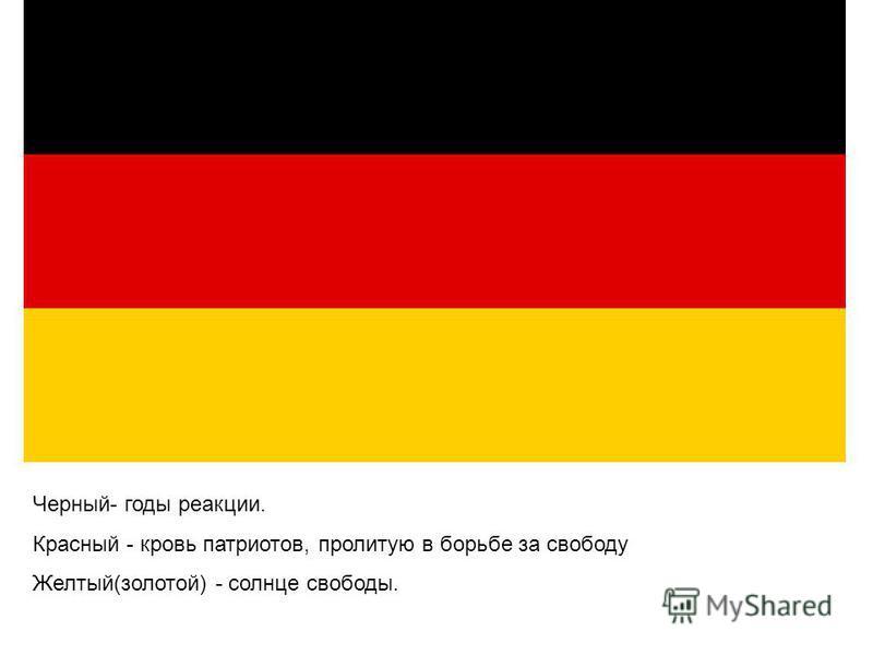 Черный- годы реакции. Красный - кровь патриотов, пролитую в борьбе за свободу Желтый(золотой) - солнце свободы.