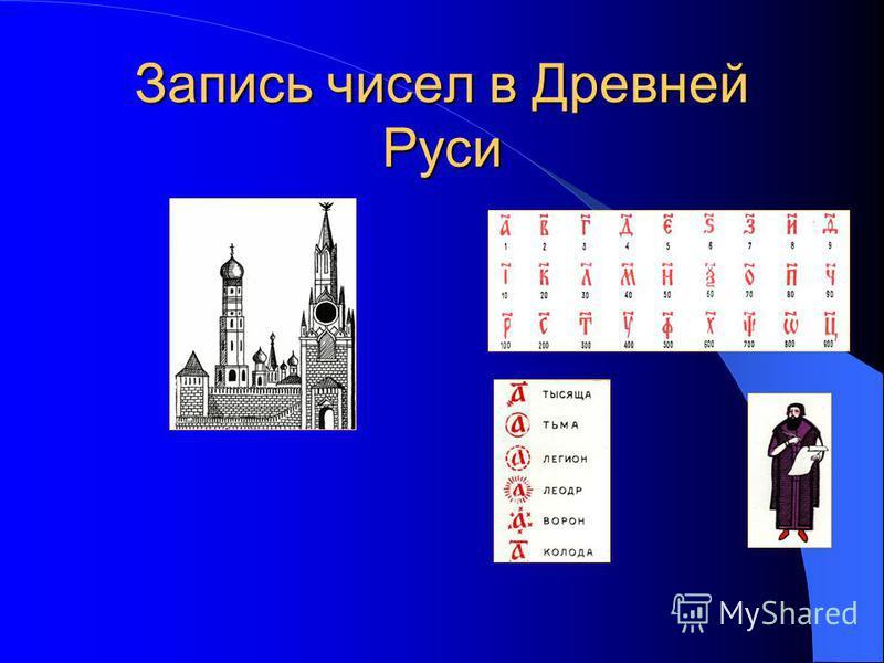 Запись чисел в Древней Руси