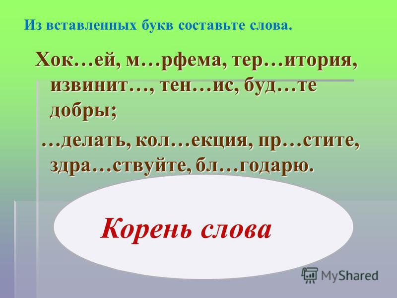 План конспект урока по русскому языку 5 класс словообразование значимые части слова