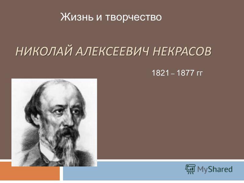НИКОЛАЙ АЛЕКСЕЕВИЧ НЕКРАСОВ. 1821 – 1877 гг Жизнь и творчество
