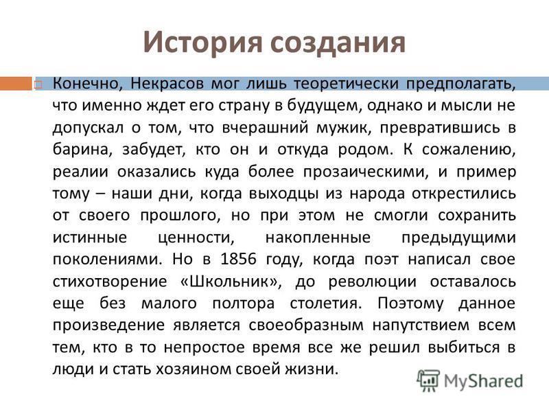 История создания Конечно, Некрасов мог лишь теоретически предполагать, что именно ждет его страну в будущем, однако и мысли не допускал о том, что вчерашний мужик, превратившись в барина, забудет, кто он и откуда родом. К сожалению, реалии оказались
