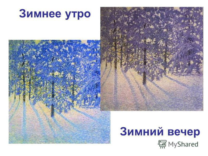 Конспект урока музыки зимний вечер зимнее утро