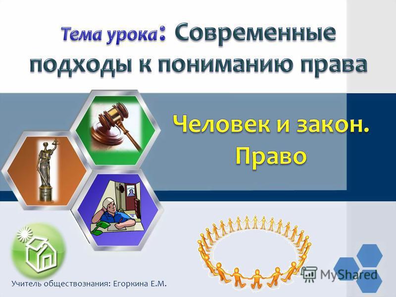 Учитель обществознания: Егоркина Е.М.