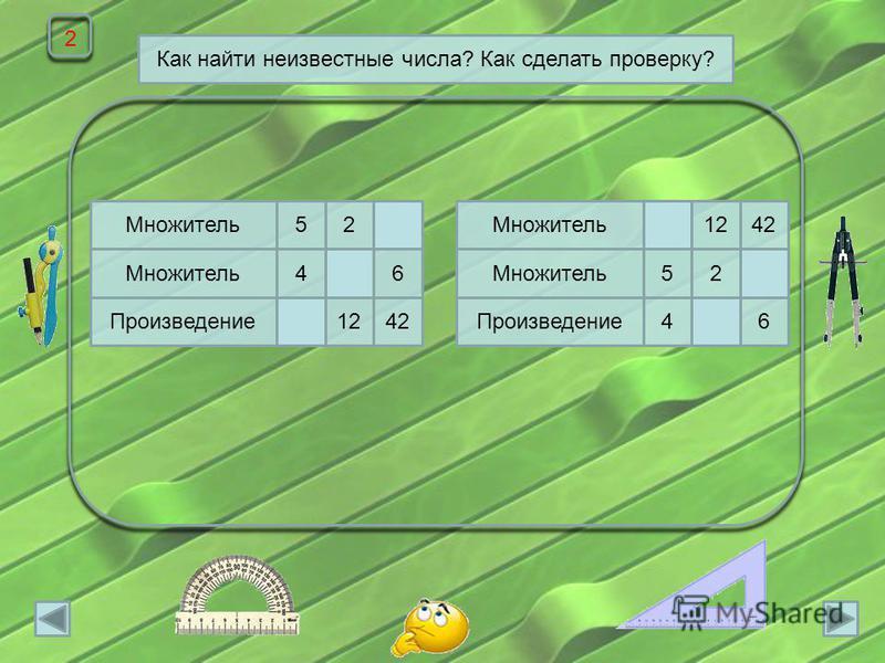 Как найти неизвестные числа? Как сделать проверку? Множитель Произведение 527 466 201242 Множитель Произведение 52 42 46 7 2012 6 2