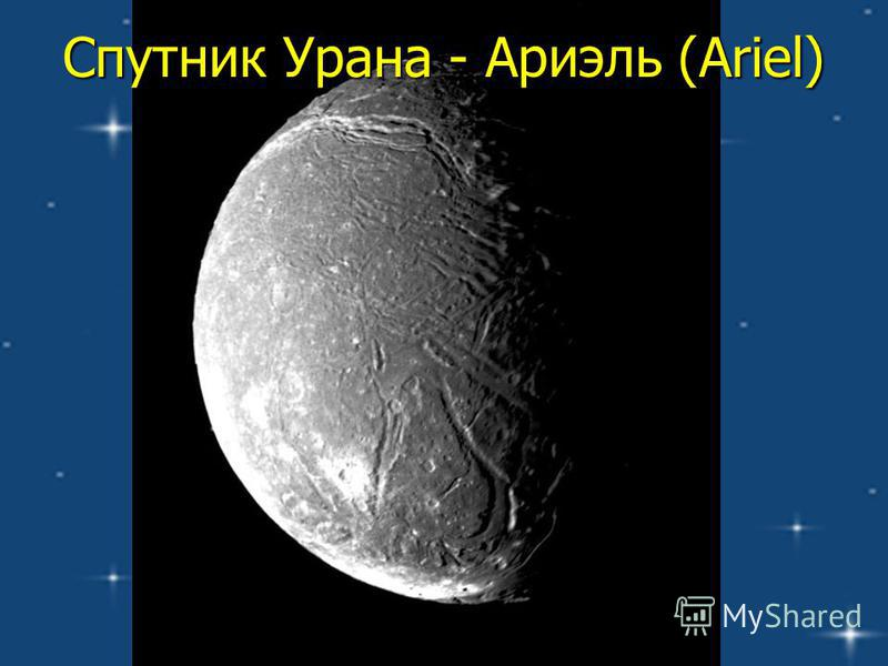Спутник Урана - Ариэль (Ariel)