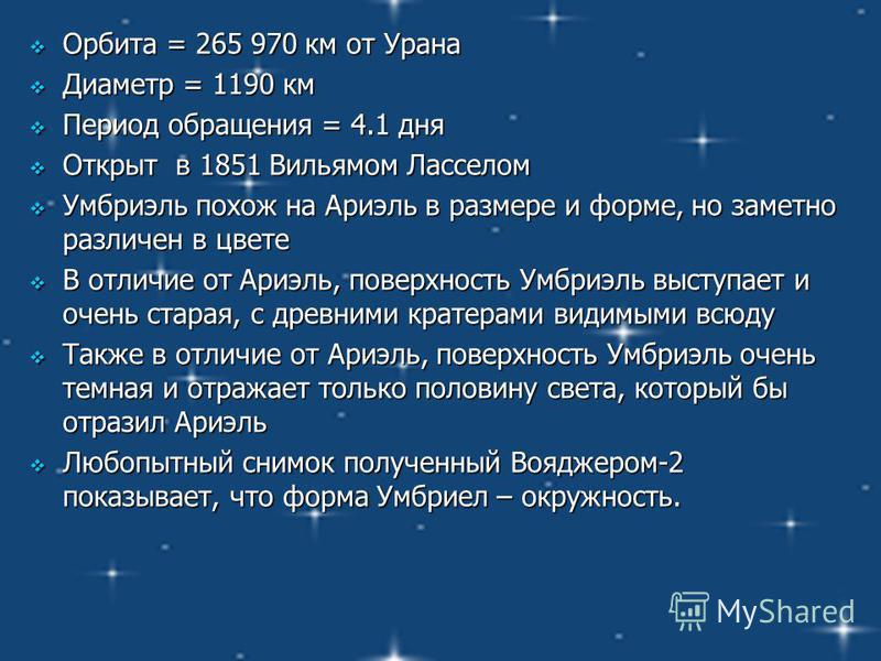 Орбита = 265 970 км от Урана Орбита = 265 970 км от Урана Диаметр = 1190 км Диаметр = 1190 км Период обращения = 4.1 дня Период обращения = 4.1 дня Открыт в 1851 Вильямом Ласселом Открыт в 1851 Вильямом Ласселом Умбриэль похож на Ариэль в размере и ф