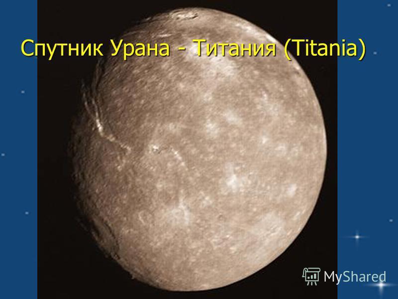 Спутник Урана - Титания (Titania)