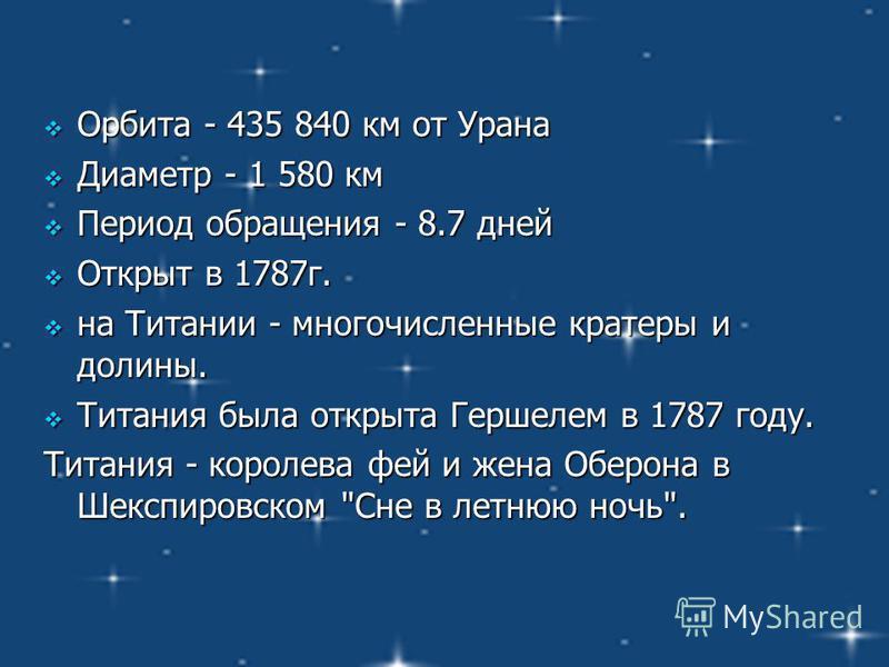 Орбита - 435 840 км от Урана Орбита - 435 840 км от Урана Диаметр - 1 580 км Диаметр - 1 580 км Период обращения - 8.7 дней Период обращения - 8.7 дней Открыт в 1787 г. Открыт в 1787 г. на Титании - многочисленные кратеры и долины. на Титании - много