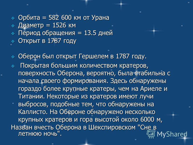 Орбита = 582 600 км от Урана Орбита = 582 600 км от Урана Диаметр = 1526 км Диаметр = 1526 км Период обращения = 13.5 дней Период обращения = 13.5 дней Открыт в 1787 году Открыт в 1787 году Оберон был открыт Гершелем в 1787 году. Оберон был открыт Ге