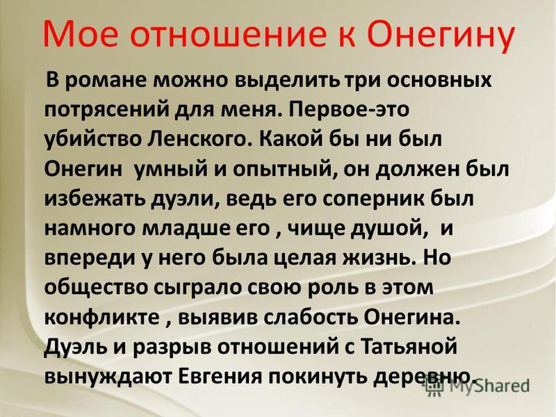 Автор произведения сам Пушкин. Он постоянно вмешивается в ход повествования, напоминает о себе («Но вреден север для меня»), водит дружбу с Онегиным («Условий света свергнув бремя, как он отстав от суеты, с ним подружился я в то время, мне нравились