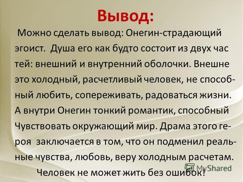 Мое отношение к Онегину И начать путешествие. И третье, событие, которое я вижу в романе,- это возвращение героя в Петербург и окончательный разрыв с Татьяной. Я могу сказать,что Онегин не был счастлив ни в светском обществе, ни в деревне. Любовь и д