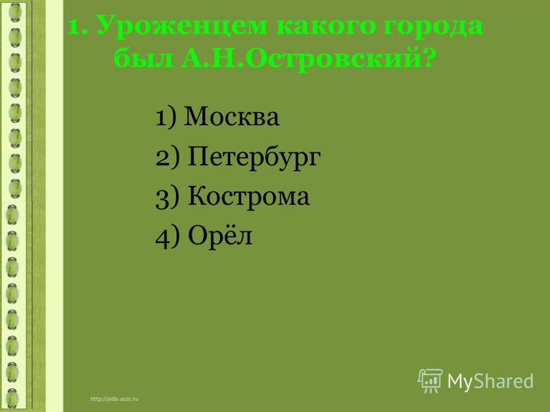 Тест по литературе 10 класс гроза острвский