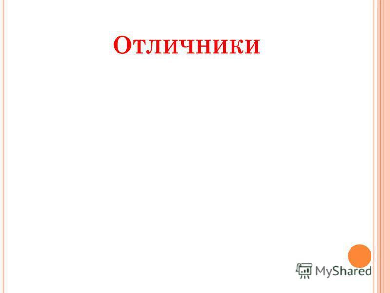 О ТЛИЧНИКИ