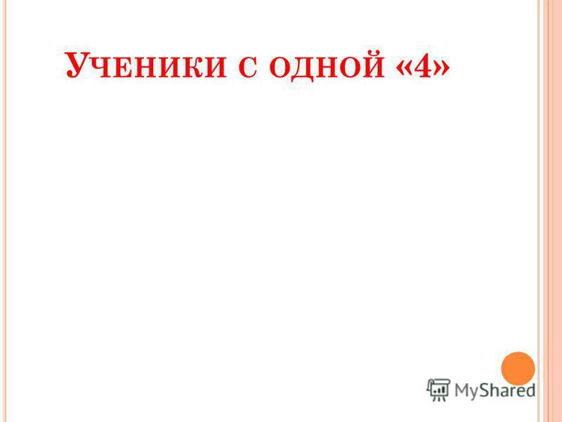 У ЧЕНИКИ С ОДНОЙ «4»