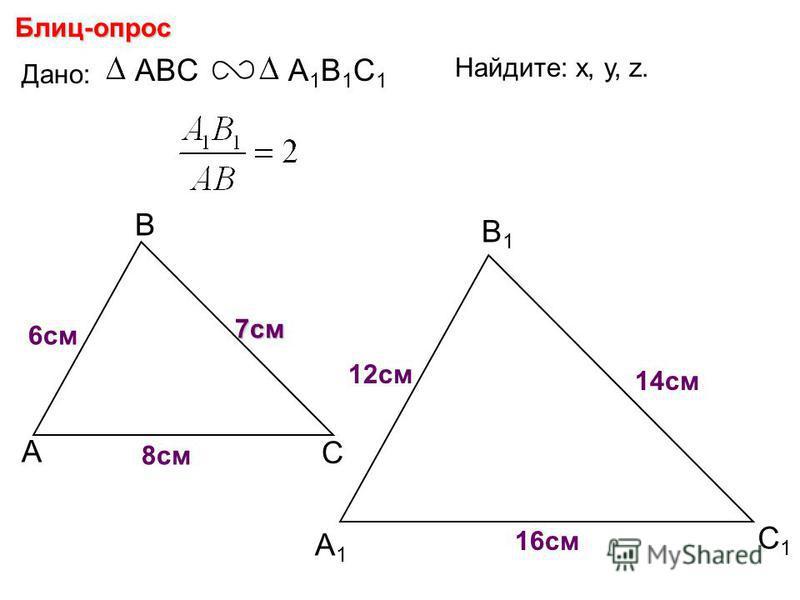 А В С С1С1 В1В1 А1А1 Блиц-опрос Дано: ABCА1В1С1А1В1С1 6 см 7 см 8 см Найдите: х, у, z. ху z 12 см 14 см 16 см