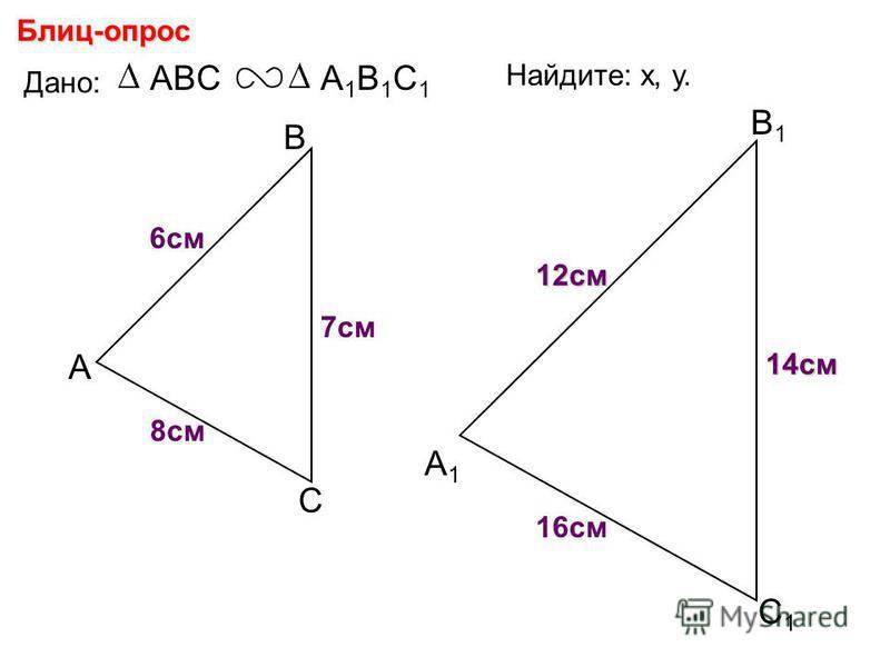 А В С С1С1 В1В1 А1А1 Блиц-опрос Дано: ABCА1В1С1А1В1С1 16 см 14 см 8 см Найдите: х, у. х у 7 см 6 см 12 см
