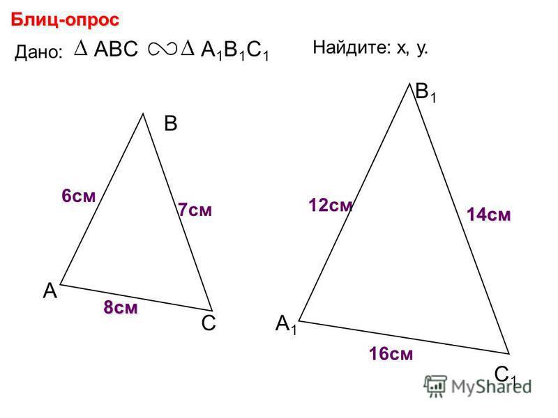 А В С С1С1 В1В1 А1А1 Блиц-опрос Дано: ABCА1В1С1А1В1С1 12 см 14 см 6 см Найдите: х, у. х у 7 см 16 см 8 см