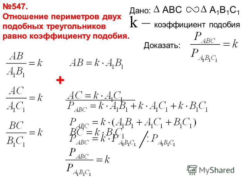 547. Отношение периметров двух подобных треугольников равно коэффициенту подобия. k – коэффициент подобия ABCA1B1C1A1B1C1 Дано: Доказать: +