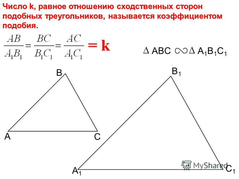 А В С С1С1 В1В1 А1А1 Число k, равное отношению сходственных сторон подобных треугольников, называется коэффициентом подобия. = k ABCA1B1C1A1B1C1