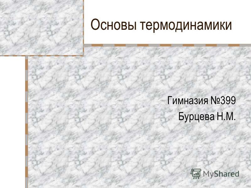 Основы термодинамики Гимназия 399 Бурцева Н.М.