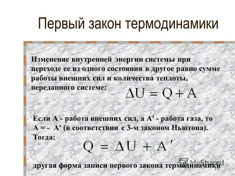 Первый закон термодинамики Изменение внутренней энергии системы при переходе ее из одного состояния в другое равно сумме работы внешних сил и количества теплоты, переданного системе: Если А - работа внешних сил, а А' - работа газа, то А = - А' (в соо