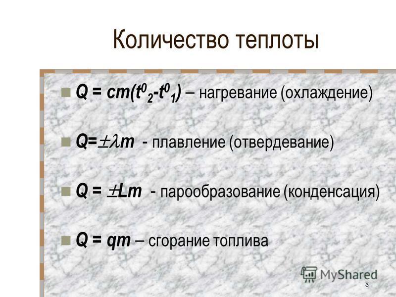 Количество теплоты Q = cm(t 0 2 -t 0 1 ) – нагревание (охлаждение) Q= m - плавление (отвердевание) Q = Lm - парообразование (конденсация) Q = qm – сгорание топлива 8