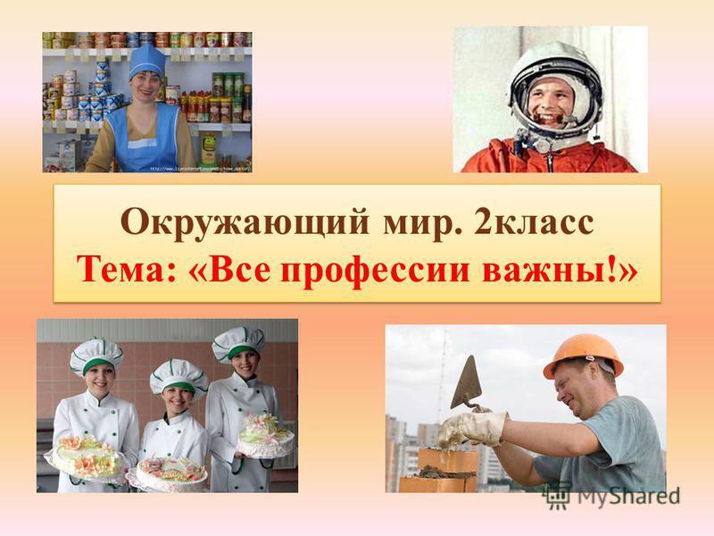 Урок с интерактивной доской русский язык 2 класс скачать бесплатно