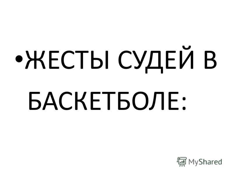 ЖЕСТЫ СУДЕЙ В БАСКЕТБОЛЕ: