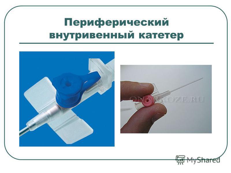 Периферический внутривенный катетер