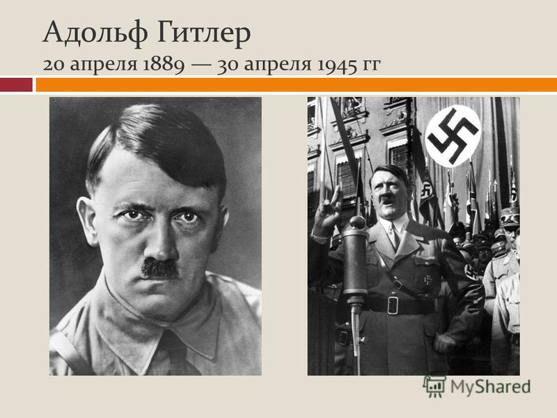 Адольф Гитлер 20 апреля 1889 30 апреля 1945 гг