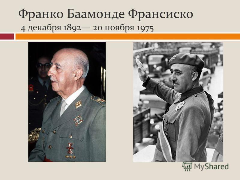 Франко Баамонде Франсиско 4 декабря 1892 20 ноября 1975
