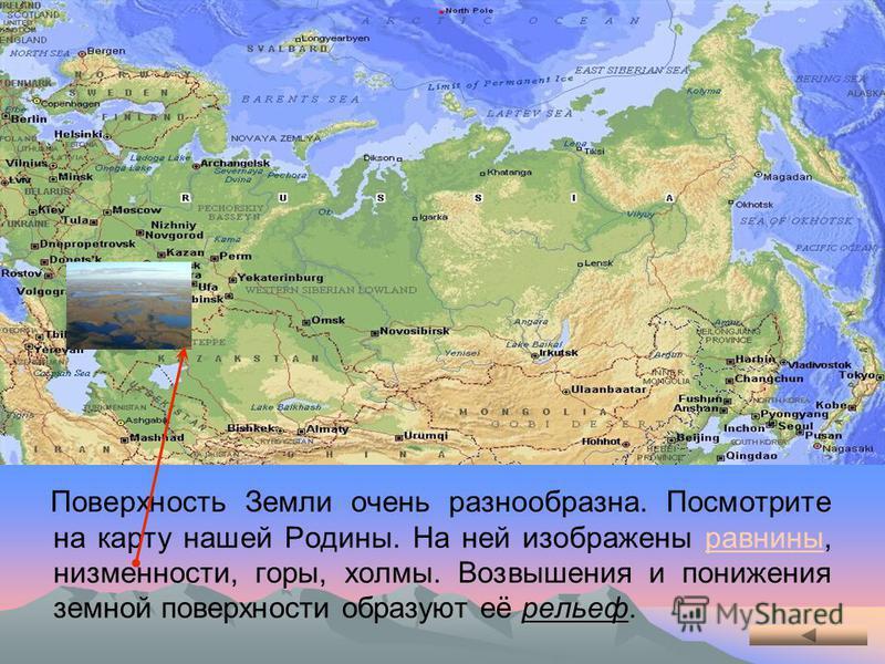 Поверхность Земли очень разнообразна. Посмотрите на карту нашей Родины. На ней изображены равнины, низменности, горы, холмы. Возвышения и понижения земной поверхности образуют её рельеф.равнины