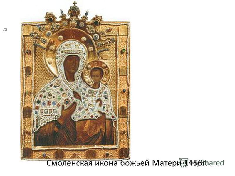 Смоленская икона божьей Матери 1456 г.