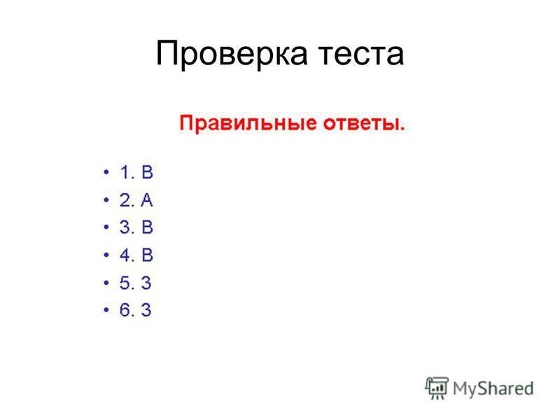 6. Дан отрезок ДНК: Ц-Г-А-Т-Т-А-Г-Ц-Г-Г-А-А-Ц-А-Ц. Какова аминокислотная последовательность молекулы белка? 1. Лей-асн-арг-вал-лей Лей-асн-арг-вал-лей 2. Ала-вал-про-асп Ала-вал-про-асп 3. Ала-асн-арг-лей-вал Ала-асн-арг-лей-вал (воспользуйтесь табли