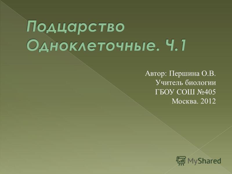 Автор: Першина О.В. Учитель биологии ГБОУ СОШ 405 Москва. 2012