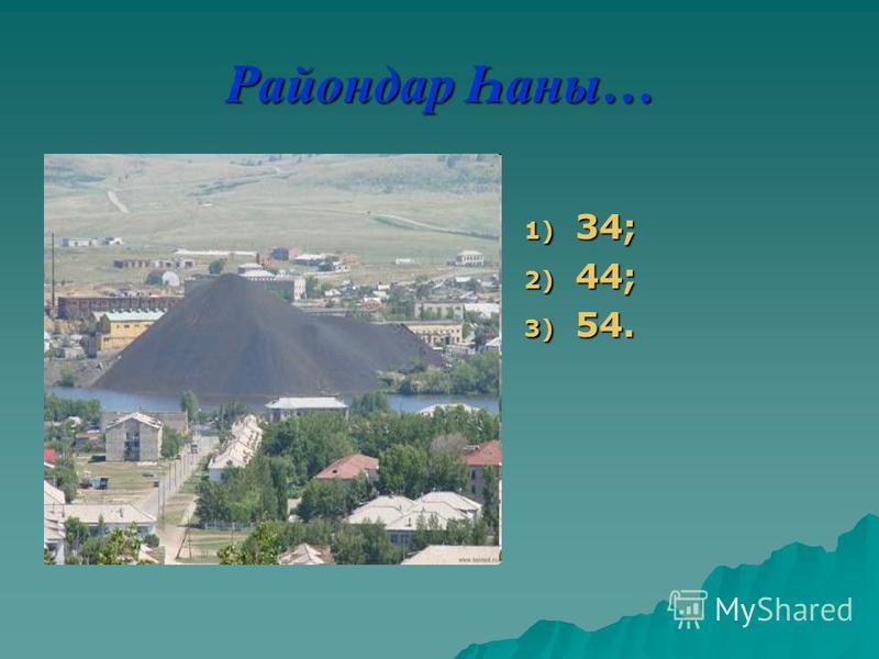 Райондар Һаны… 1) 34; 2) 44; 3) 54.