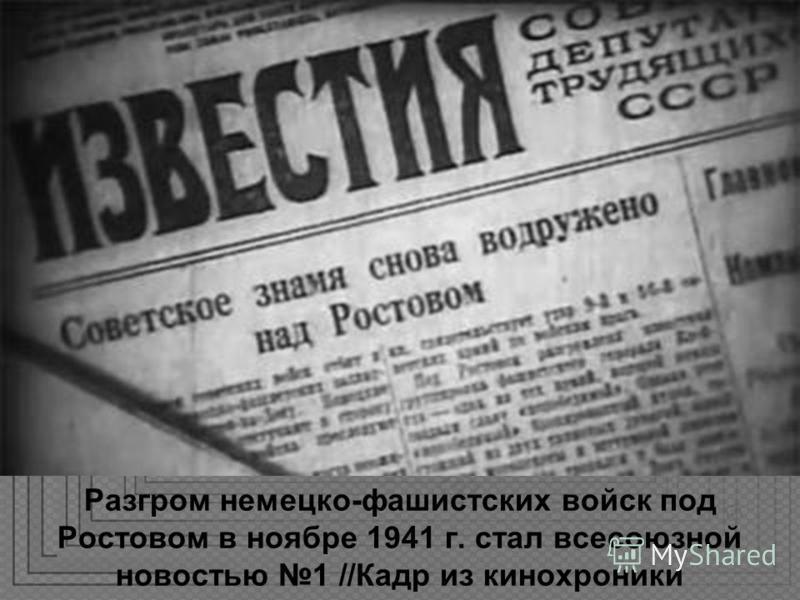Разгром немецко-фашистских войск под Ростовом в ноябре 1941 г. стал всесоюзной новостью 1 //Кадр из кинохроники